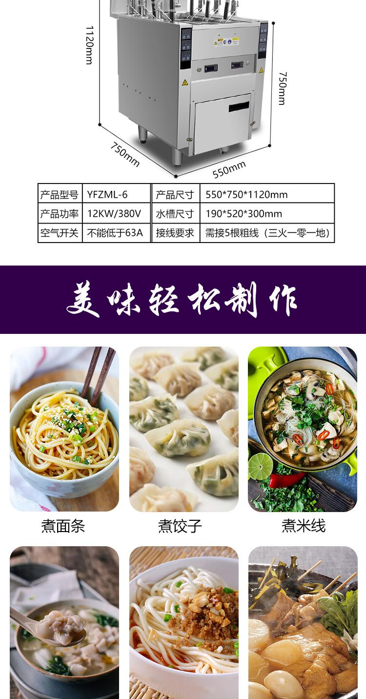 煮必威体育app_04.jpg